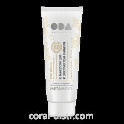 ODA NATURALS Регенерирачки крем за нозе со Шеа путер и екстракт од ѓумбир / ODA NATURALS Renewing foot cream with shea butter and ginger extract