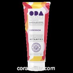 ODA NATURALS Шампон за коса со кератином / ODA NATURALS Shampoo for hair with keratin